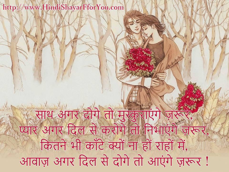 Love Shayari in Hindi - साथ अगर दोगे तो मुस्कुराएंगे ज़रूर