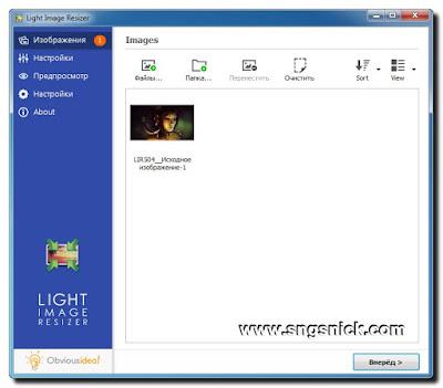 Light Image Resizer 5.1.2.0 - Перетащим изображение