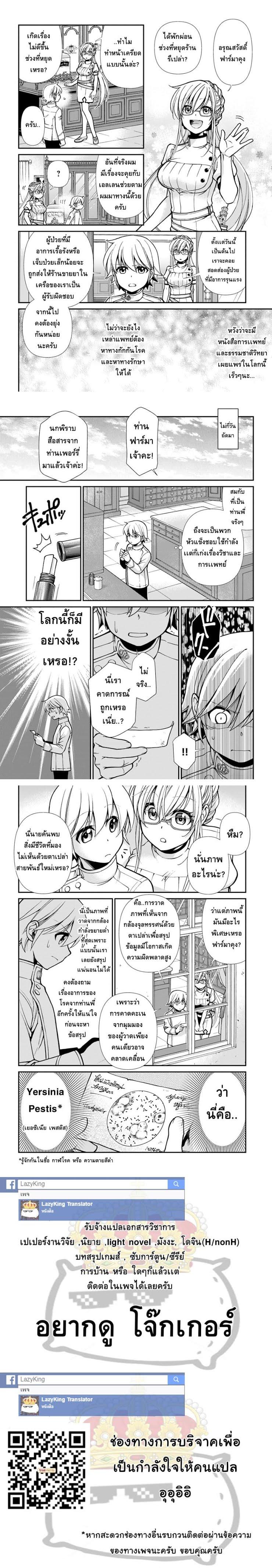 อ่านการ์ตูน Isekai Yakkyoku ตอนที่ 23.5 หน้าที่ 21
