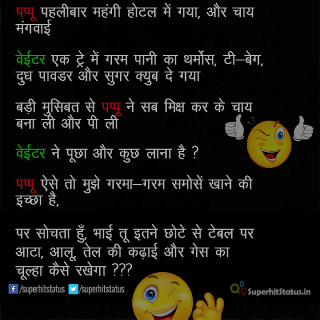 image of Pappu Funny Jokes in Hindi on Pappu Gaya Hotel