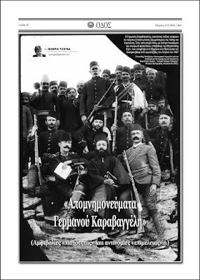 Εφημερίδα Καστοριάς ΟΔΟΣ Γερμανός Καραβαγγέλης