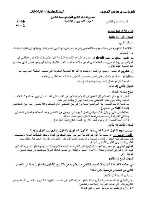 اختبار في مادة القانون الثانية ثانوي الفصل الاول