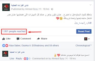 نادى القراءه العمليه بناهلك للحياه العمليه بعد الجامعه