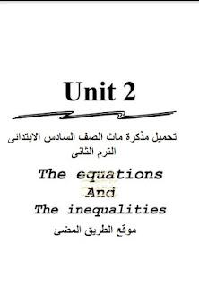 تحميل أحدث مذكرة ماث maths الصف السادس الابتدائى,الترم الثانى  .