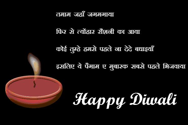 Diwali Status Shayari for WhatsApp and facebook // Best Latest Diwali shayari // Happy Deepawali wishes Status Shayari 2017