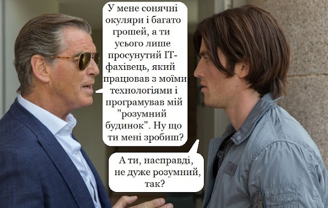 фільм I.T.