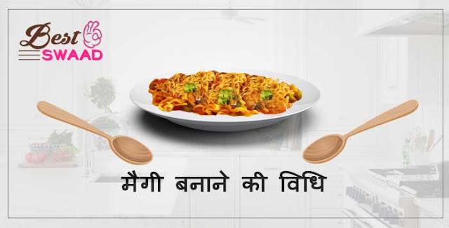 Recipes of Maggi in Hindi | मैगी बनाने की विधि