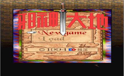 【Dos】邪神大地+攻略,古老的經典角色扮演遊戲!