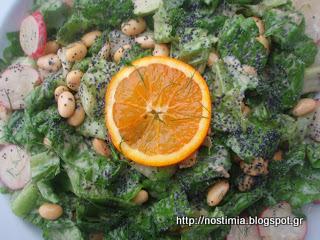 Πράσινη σαλάτα με φασόλια σόγιας και άρωμα πορτοκαλιού