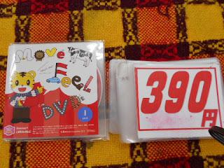 MOVE FEEL DVD 1 こどもちゃれんじ リサイクル