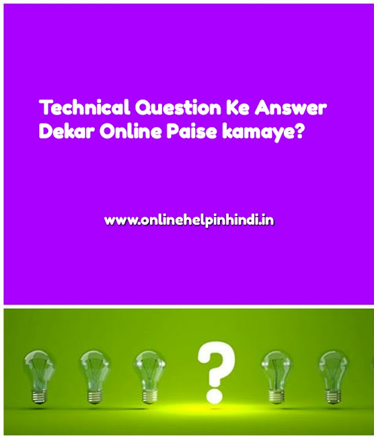 Technical-Question-Ke-Answer-Dekar-Online-Paise-kamaye-Jankari-Hindi-Me