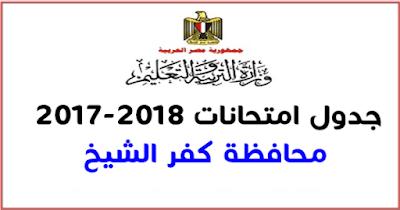 جدول امتحانات محافظة كفر الشيخ 2018 جميع المراحل
