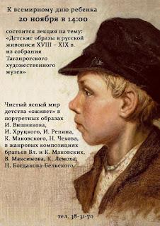 Выставка в Таганроге