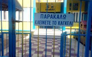 Ελληνικές πινακίδες και επιγραφές για γέλια και για κλάματα