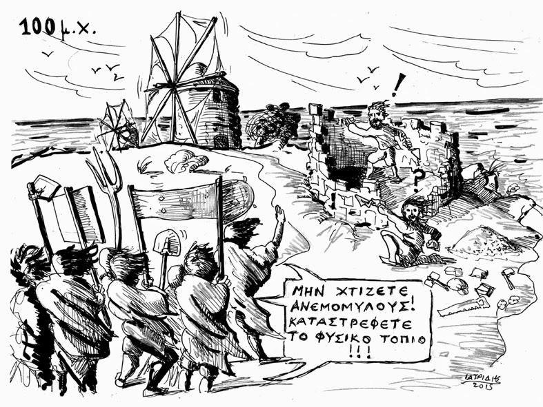 Ανεμογεννήτριες 2000 μ.Χ.