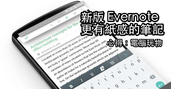 Evernote Android App 7.0 更輕盈直覺的紙感筆記介面
