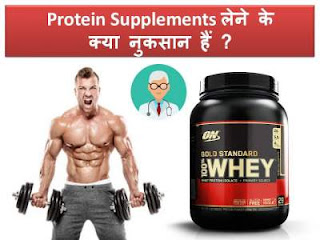 whey-protein-powder-side-effects-in-hindi