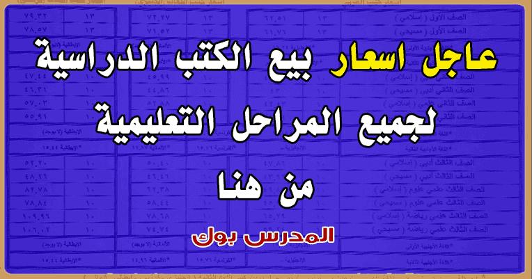 اسعار الكتب المدرسية 2019 لجميع المراحل الدراسية حسب تسعيرة وزارة التربية والتعليم