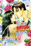 ขายการ์ตูนออนไลน์ การ์ตูน Mini Romance เล่ม 9