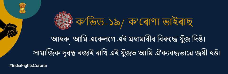 Assam COVID-19 Live Update