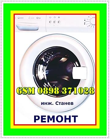 ремонти на перални, печки,  аспиратори,  сервизен техник,   майстор,   Пералнята не се отваря, пералнята не изплаква,