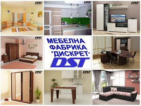 Промоции на Мебелна фабрика ДИСКРЕТ Ямбол