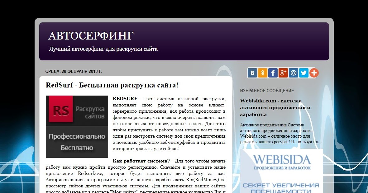 Программы бесплатного продвижения сайта продвижение сайта тула цена