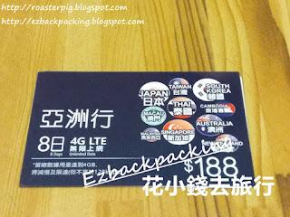 IMC電話卡