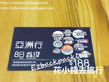 Softbank日本上網卡 - IMC伴我行使用心得分享