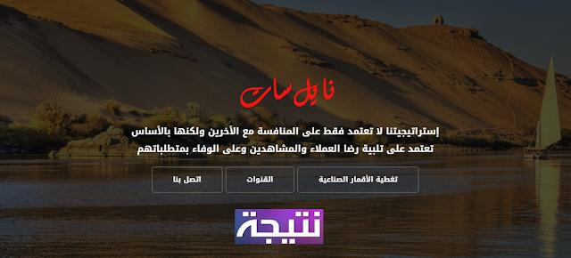 تردد قناة دعوة - الشرق - اليرموك - وطن 2018 تردد قنوات مسلسل قيامة ارطغرل