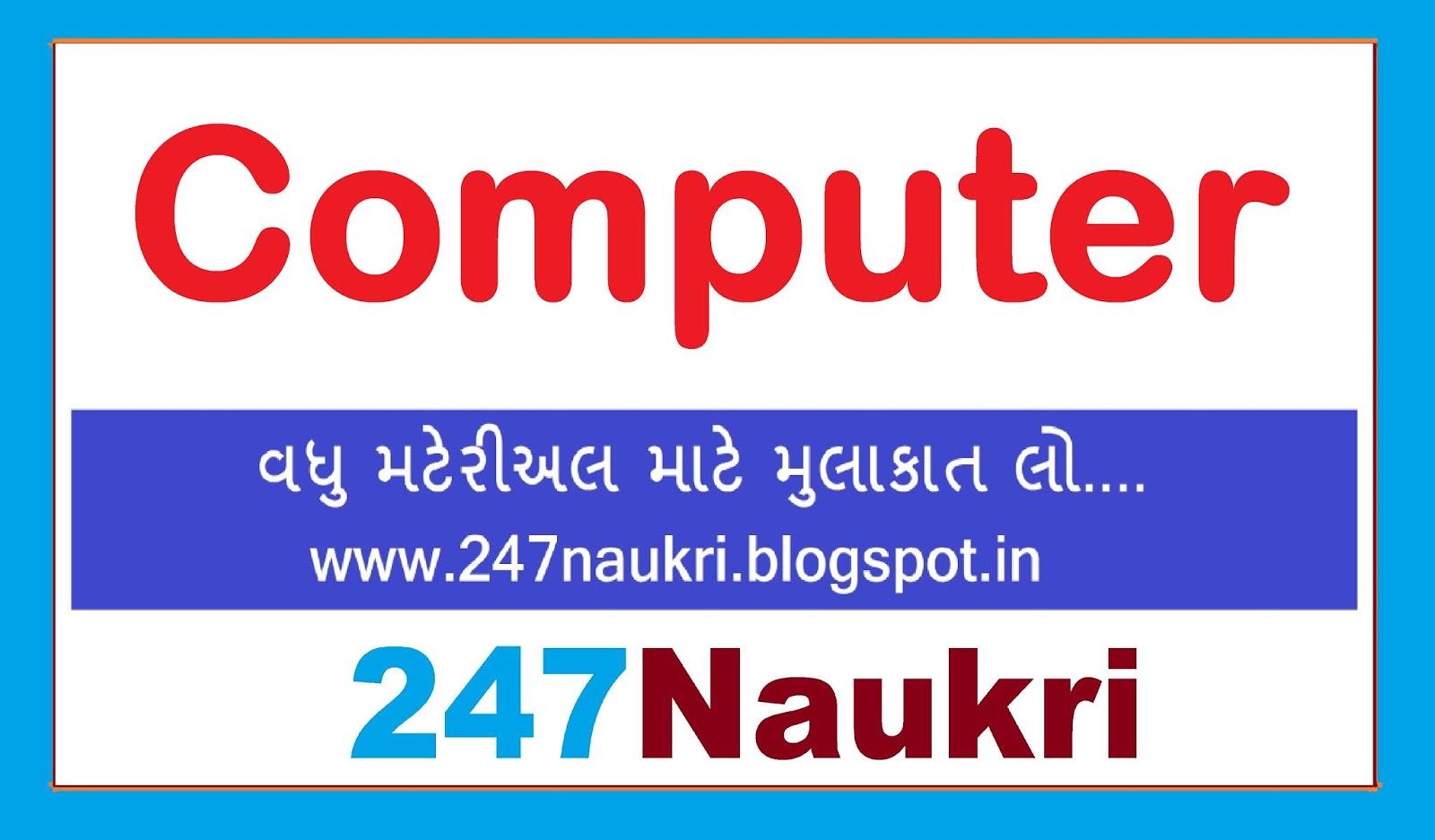 Ccc Material In Gujarati Pdf