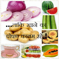 ...ताकि खाने का पोषण कायम रहे - So that the food retain its nutritious value