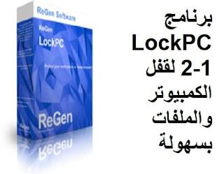 برنامج LockPC 2-1 لقفل الكمبيوتر والملفات بسهولة