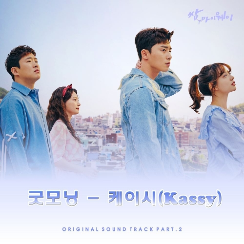 What S Good Morning In Korean : Kassy good morning fight for my way ost part easy