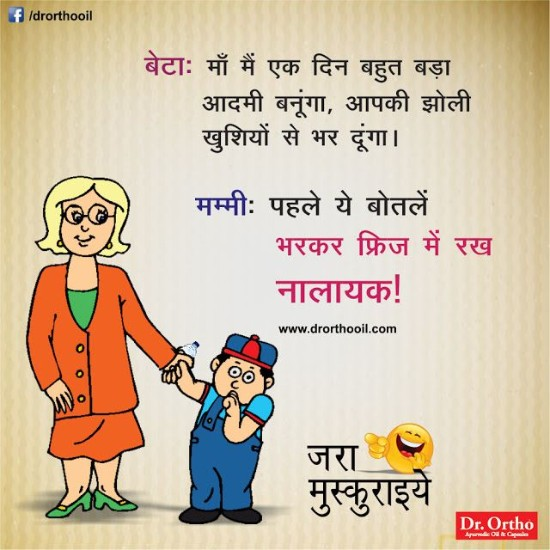 Mother Son Funny Conversation Joke Image in Hindi