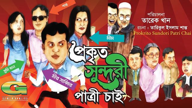 Prokrito Sundori Patri Chai Bangla Natok Ft. Mir Sabbir and Mim HD