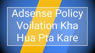 Adsense Policy Voilation Kaha Hua Kaise Pta Kare