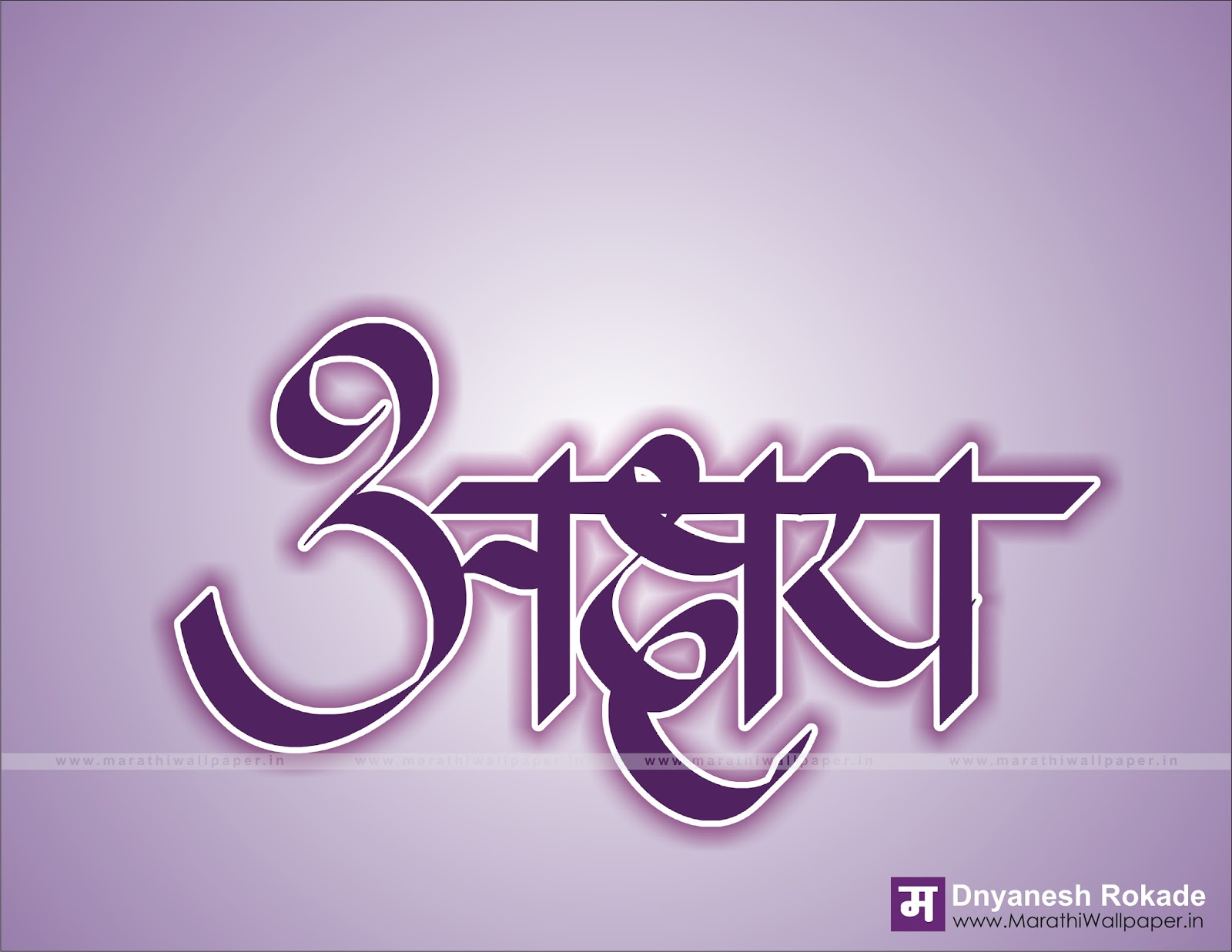 Akshay name wallpaper marathi calligraphy dnyanesh
