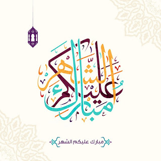مبارك عليكم الشهر رمضان 2019
