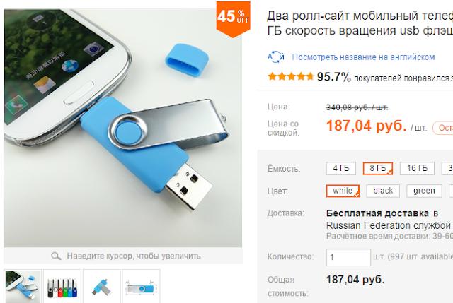 USB флэш-накопитель