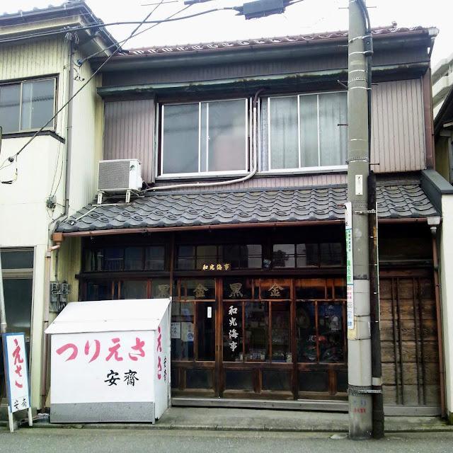 鶴見 旧東海道 第一京浜 つりえさ安齋