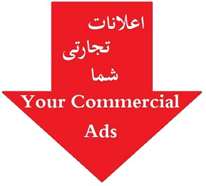 Your Commercial Ads
