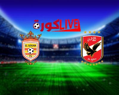 مباراة الأهلي والجونة بتاريخ 05-12-2018 الدوري المصري