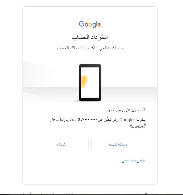 كيفية استرجاع باسورد gmail