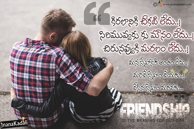 Telugu love quotes hd wallpapers, Love quotes in Telugu down load, Heart touching love quotes in telugu, Telugu love quotes for her, Telugu love failure quotes images, telugu love quotes images free download. telugu love quotes,friendship quotes in telugu, friendship quotes in telugu for facebook, telugu inspirational quotes about life, telugu quotes on life in telugu language, life success quotes in telugu, love success quotes in telugu, Telugu Friendship messages for whatsapp, best friendship messages in telugu, Nice inspirational messages about friendship, Daily inspiring quotations in telugu, Trending online free downloads in telugu, ,Top Friendship Quotes in English