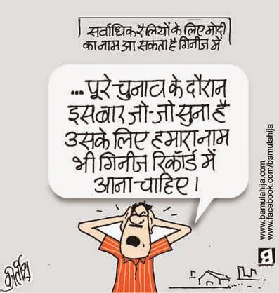 election cartoon, election 2014 cartoons, cartoons on politics, indian political cartoon, voter