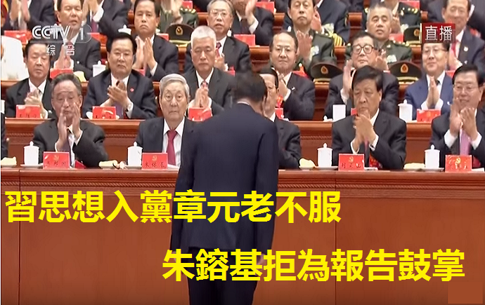 Image result for 19大åa有朱镕åŸo不鼓掌