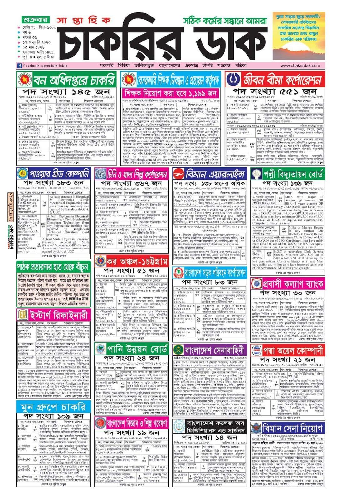 Chakrir Dak Weekly Jobs Newspaper 17 January 2020