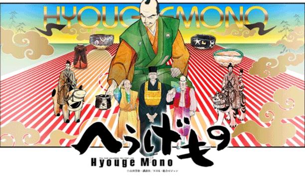 Hyouge Mono - Daftar Anime Samurai Terbaik Sepanjang Masa