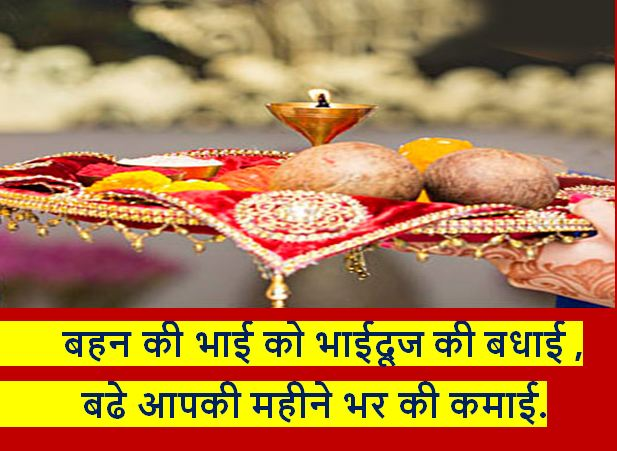 bhaidooj wishes download, latest bhaidooj wishes